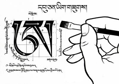 Bhoti  Script